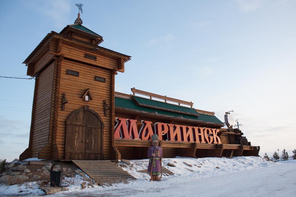 получил мариинск кемеровская область фото относится семейству